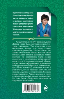Обложка сзади Счастье с третьей попытки Галина Романова
