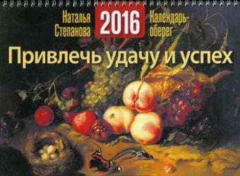 Степанова.Календарь-оберег на 2016 год. Привлечь удачу и успех Степанова Н.И.
