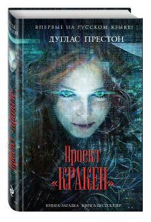 Престон Д. - Проект Кракен обложка книги
