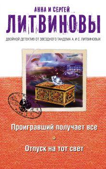 Литвинова А.В., Литвинов С.В. - Проигравший получает все. Отпуск на тот свет обложка книги