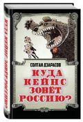 Куда Кейнс зовет Россию? от ЭКСМО