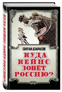 Дзарасов С.С. - Куда Кейнс зовет Россию? обложка книги