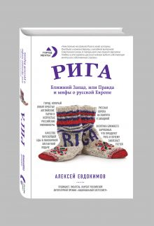 Рига. Ближний Запад, или Правда и мифы о русской Европе обложка книги