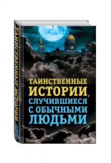 Хаецкая Е. - Таинственные истории, случившиеся с обычными людьми обложка книги