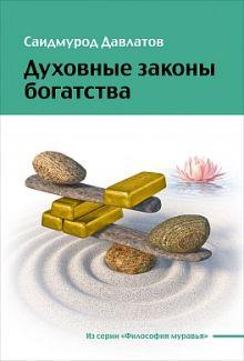 Давлатов С. - Духовные законы богатства обложка книги