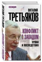 Третьяков В.Т. - Конфликт с Западом. Уроки и последствия' обложка книги