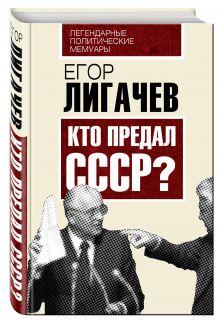 Лигачев Е.К. - Кто предал СССР обложка книги