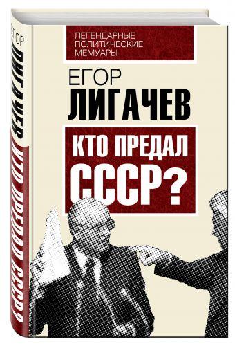 Кто предал СССР Лигачев Е.К.