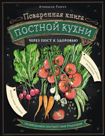 Поваренная книга постной кухни