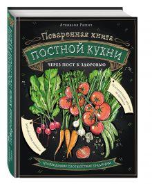 Атанасия Рашич - Поваренная книга постной кухни обложка книги