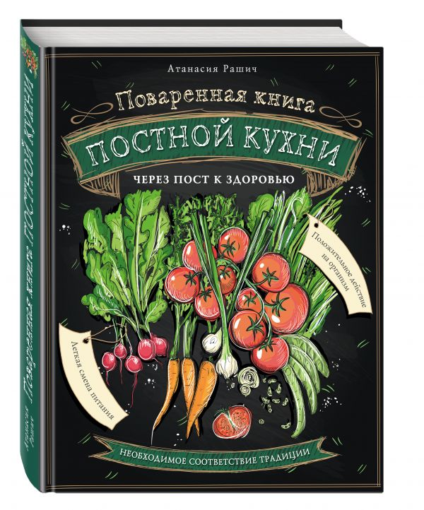 Поваренная книга постной кухни Атанасия Рашич