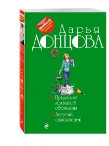 Донцова Д.А. - Приданое лохматой обезьяны. Летучий самозванец обложка книги