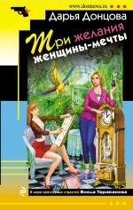Донцова Д.А. - Три желания женщины-мечты обложка книги