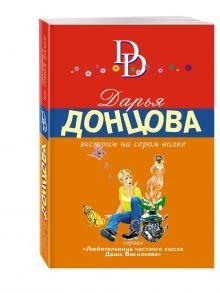 Донцова Д.А. - Экстрим на сером волке обложка книги