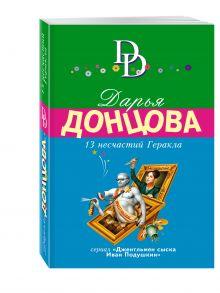 Донцова Д.А. - 13 несчастий Геракла обложка книги
