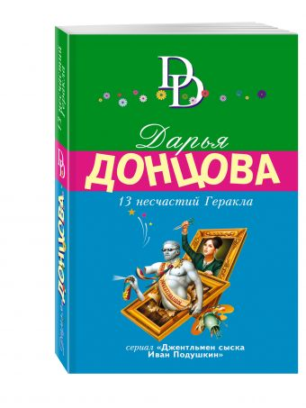 13 несчастий Геракла Донцова Д.А.