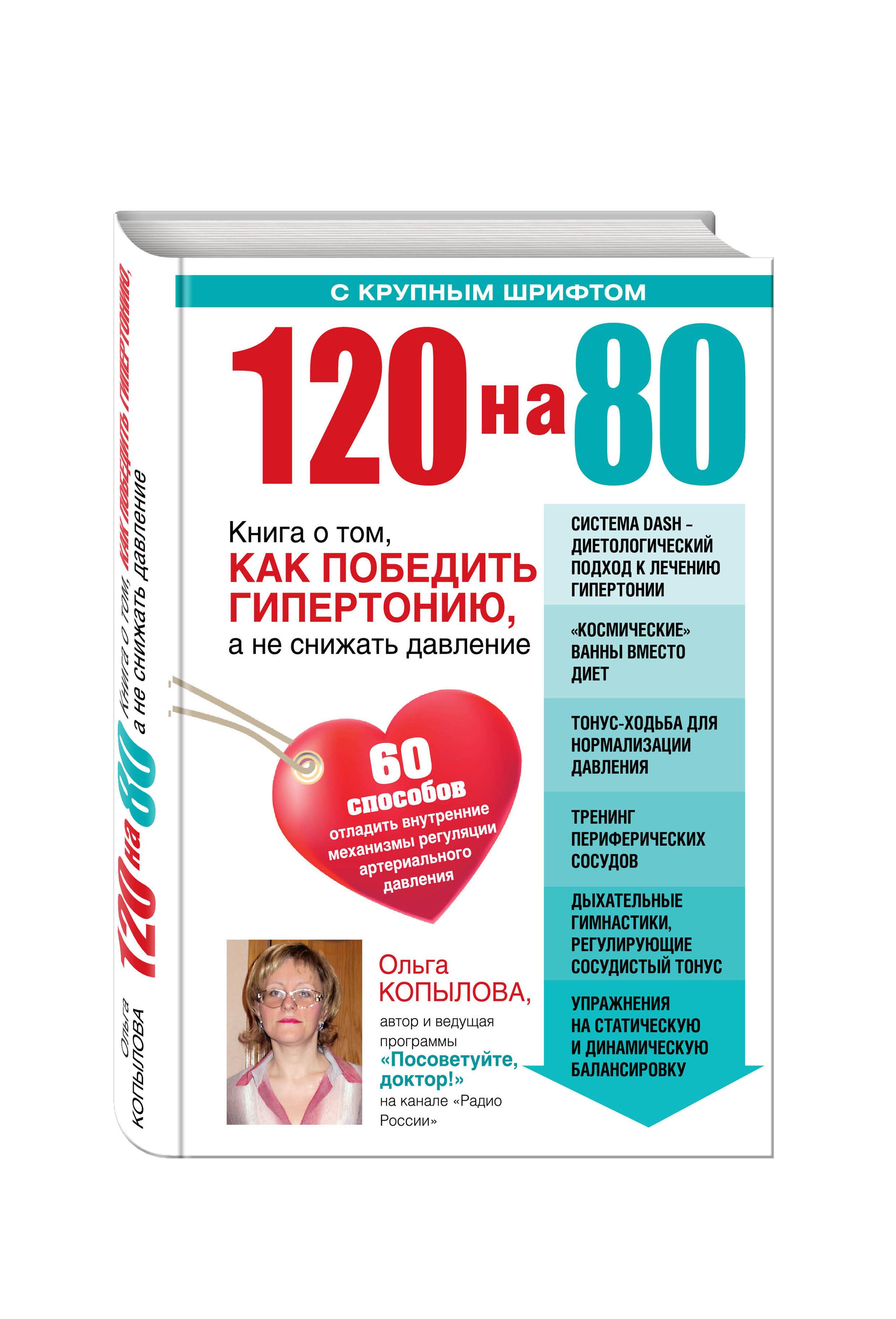 120 на 80. Книга о том, как победить гипертонию, а не снижать давление (Почта России)