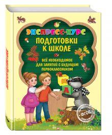 Лазарь Е. - Экспресс-курс подготовки к школе обложка книги