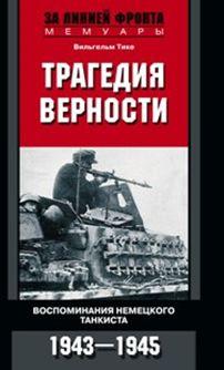 Трагедия верности. Воспоминания немецкого танкиста. 1943-1945 Тике В.