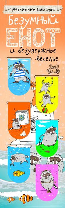 - Магнитные закладки. Безумный енот и безудержное веселье (6 закладок полукругл.) обложка книги