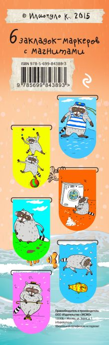 Обложка сзади Магнитные закладки. Безумный енот и безудержное веселье (6 закладок полукругл.)