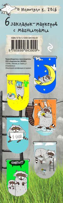 Обложка сзади Магнитные закладки. Безумный енот и этот бессердечный мир (6 закладок полукругл.)