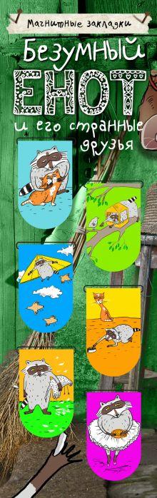 - Магнитные закладки. Безумный енот и его странные друзья (6 закладок полукругл.) обложка книги