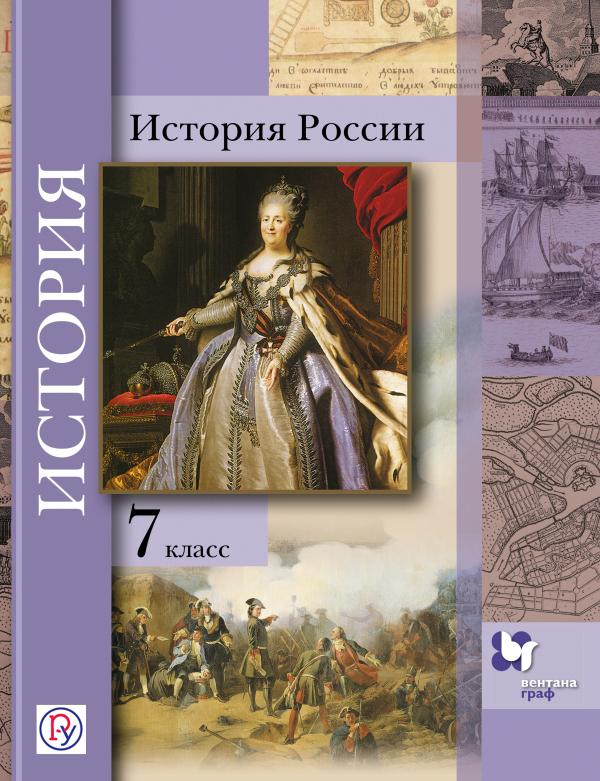 История России. 7класс. Учебное пособие