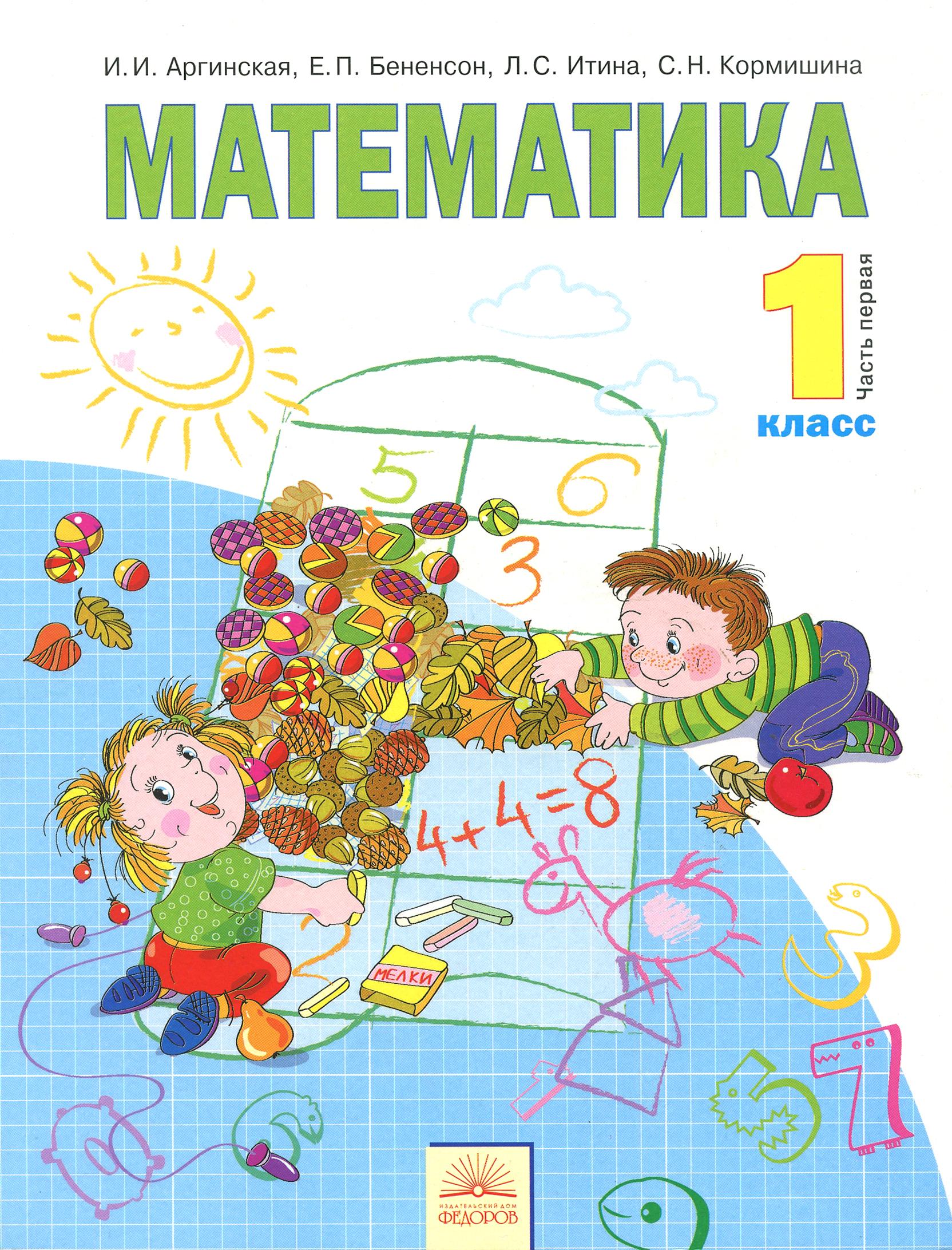 И. И. Аргинская, Е. П. Бененсон, Л. С. Итина, С. Н. Кормишина Математика. 1 класс. В 2-х частях. Часть 1. Учебник бененсон е итина л математика 1 класс рабочая тетрадь 1
