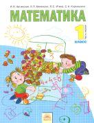 Математика. 1 класс. В 2-х частях. Часть 1. Учебник