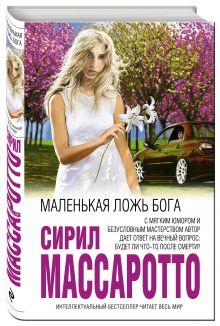 Массаротто С. - Маленькая ложь Бога обложка книги
