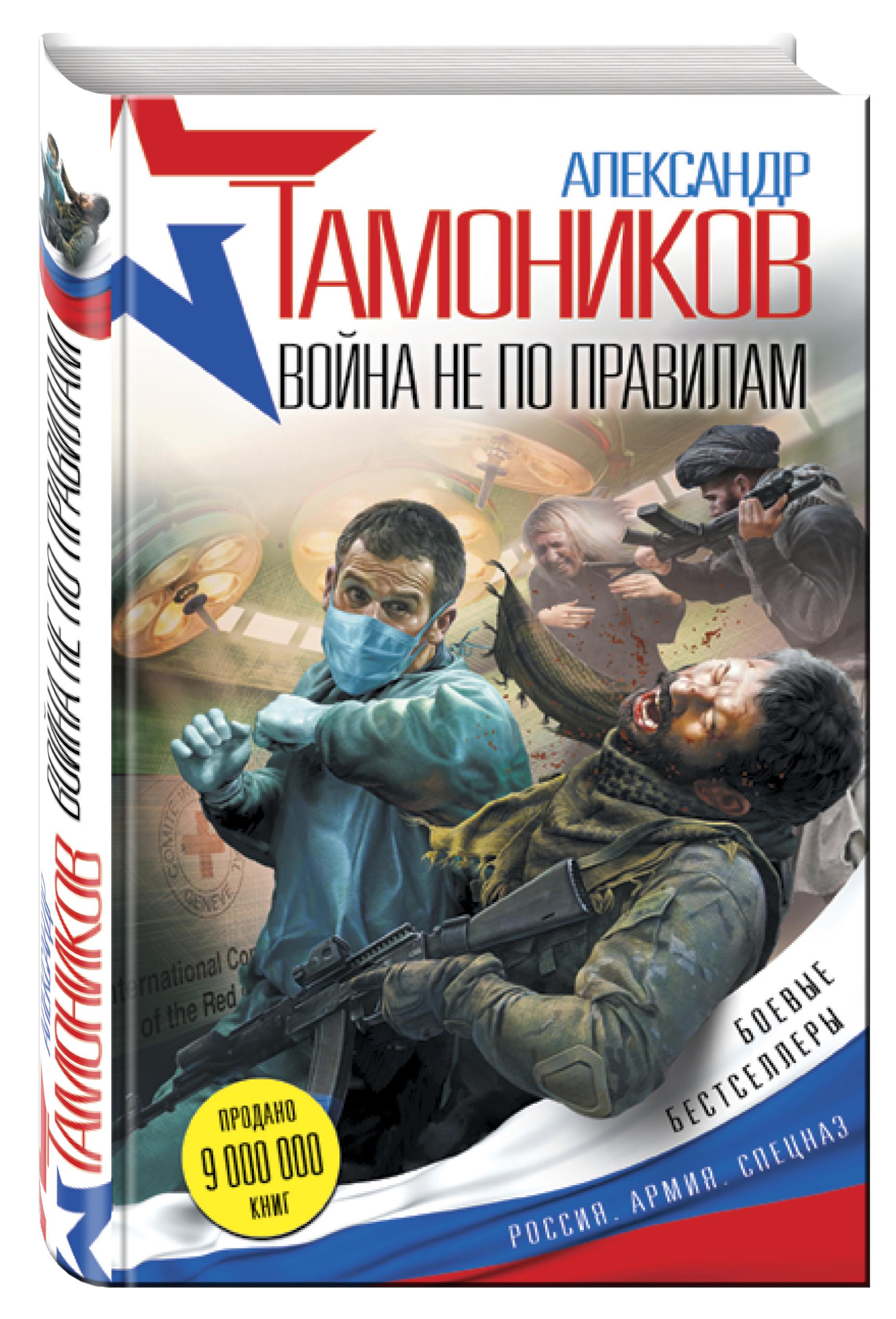Война не по правилам ( Тамоников А.А.  )