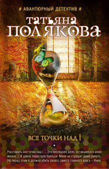 Обложка Все точки над i Татьяна Полякова