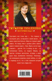 Обложка сзади Все точки над i Татьяна Полякова