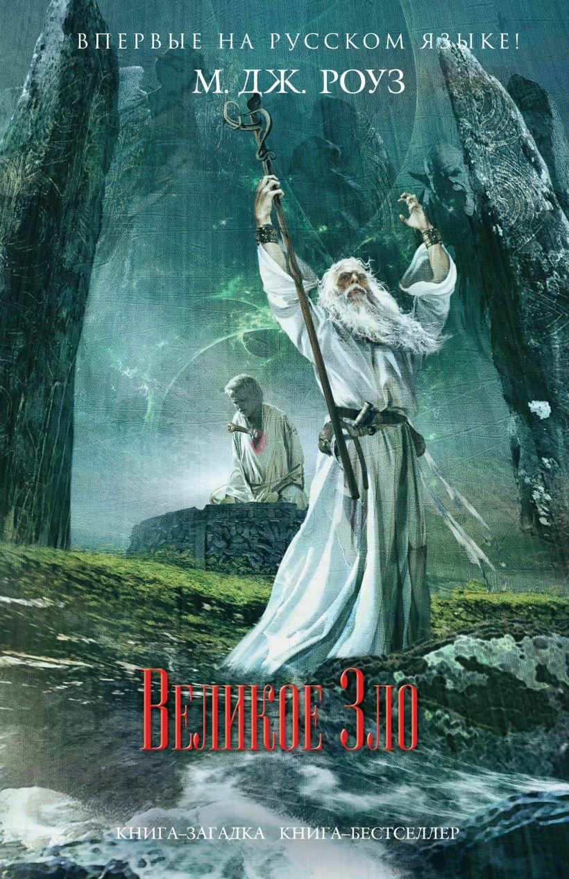 Книга Великое Зло М. Дж. Роуз - купить, читать онлайн ...