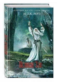 Роуз М.Дж. - Великое Зло обложка книги