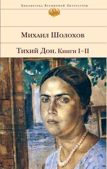 Тихий Дон. Книги I-II; Тихий Дон. Книги III-IV (комплект)