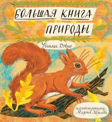 Дэвис Н.; Хёрлд М. - Большая книга природы обложка книги