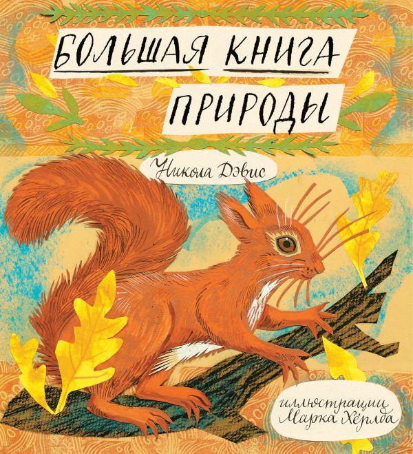 Большая книга природы Дэвис Н.; Хёрлд М.