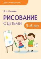 Детское творчество. Рисование с детьми 5-6 лет