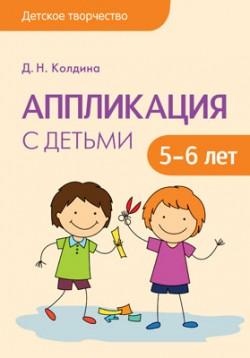 Детское творчество. Аппликация с детьми 5-6 лет Колдина Д. Н.