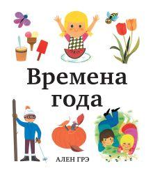 Грэ А. - Времена года обложка книги