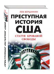 Вершинин Л.Р. - Преступная история США. Статуя кровавой свободы обложка книги