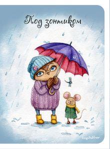- Блокнот. Под зонтиком (мини) А6 обложка книги