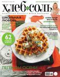 Журнал ХлебСоль №9 сентябрь 2015 г. от ЭКСМО
