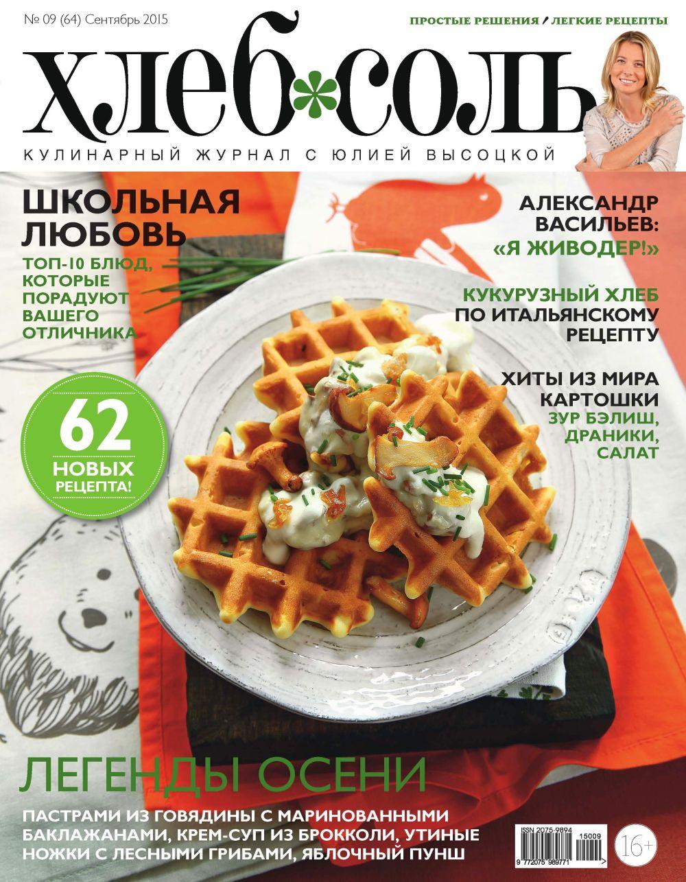 Журнал ХлебСоль №9 сентябрь 2015 г