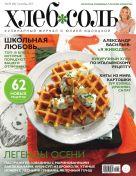 Журнал ХлебСоль №9 сентябрь 2015 г.