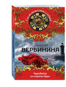 Вербинина В. - Чародейка из страны бурь обложка книги