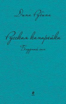 Русская канарейка. Желтухин; Русская канарейка. Голос; Русская канарейка. Блудный сын (комплект)