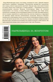 Обложка сзади Ныряльщица за жемчугом Анна и Сергей Литвиновы
